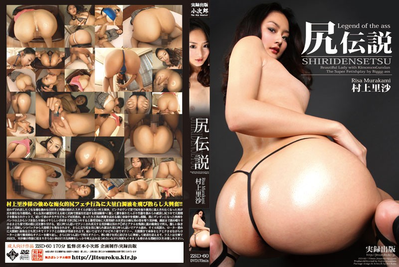 ZSD-60 japanese porn hd Legendary Ass Risa Murakami