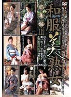 Hot Mature Women in Japanese Clothing Highlights 3 Download