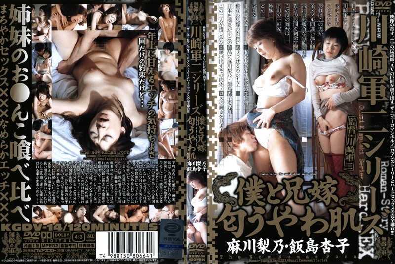 KGDV-14 Gunji Kawasaki Series My Sister-In-Law And I. The Fragrant Soft Skin - Rino Asakawa, Mature Woman, Kyoko Ijima, Fingering, Cowgirl, Beautiful Tits