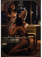Angel Kiss Special Version The Sensual Lesbian Lust Collection Download