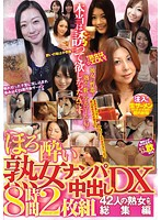 Picking Up Drunk Older Women And Cumming All Over Them DX 8 Hours 下載
