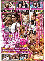 Amateur!! Mothers And Daughters Picked Up and Creampied vol. 8 下載
