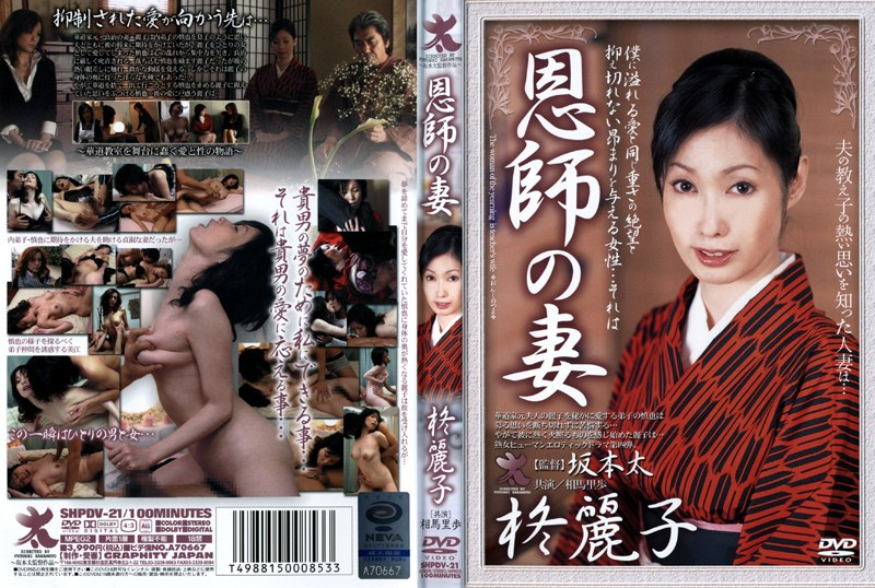SHPDV-21 My Teacher's Wife: Reiko Hiiragi - Reiko Hiragi, Mature Woman, Married Woman, Featured Actress, Cowgirl