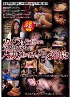 Taking Married Women To A Love Hotel Rigged With Hidden Cameras And Secretly Filming The SEX! Download