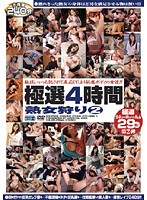 4 Hour Best Selection of Mature Woman Hunting 2 下載