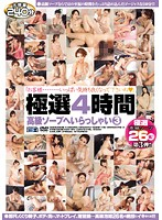 4 Hour Best Selection Welcome to the High Class Bathhouse 3 Download