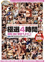 4 Hour Best Selection of Mature Woman Hunting 3 下載