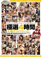 Best Selection of Married Women Delivery, 4 Hours of Footage 4 下載