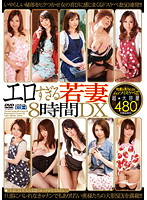 Too Sexy Young Wife Eight Hour Deluxe Collection Download