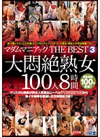 The Best Of Madam Maniac 3. 100 Mature Women In Ecstasy 8 Hours Download