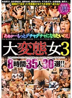 Extremly Pervy Girls, 38 Hours, 35 Girls, 30 Selections!! Download