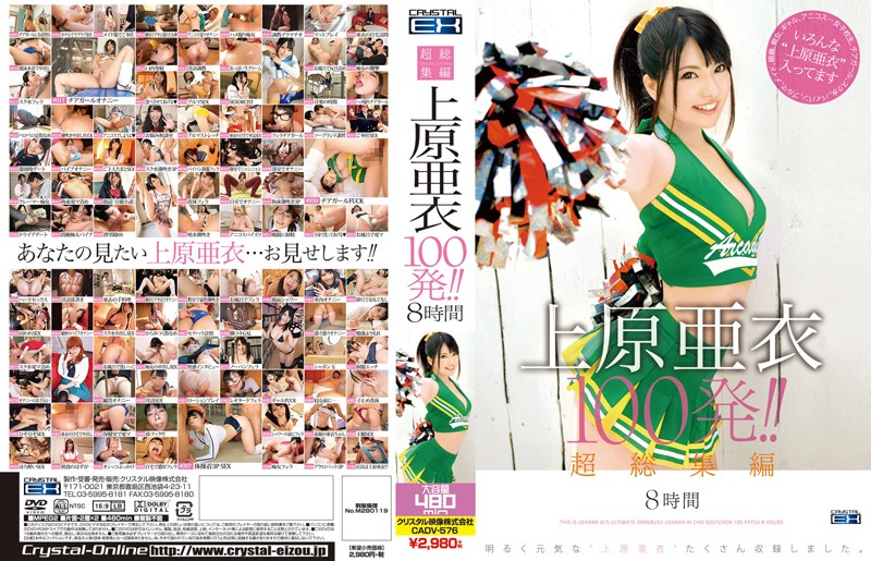 CADV-576 japan porn Ultimate Highlights Collection Ai Uehara – 100 Loads! 8 Hours