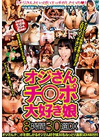 Girls Who Love Dirty Old Cocks 8 Hours/30 Girls Deluxe Edition Download
