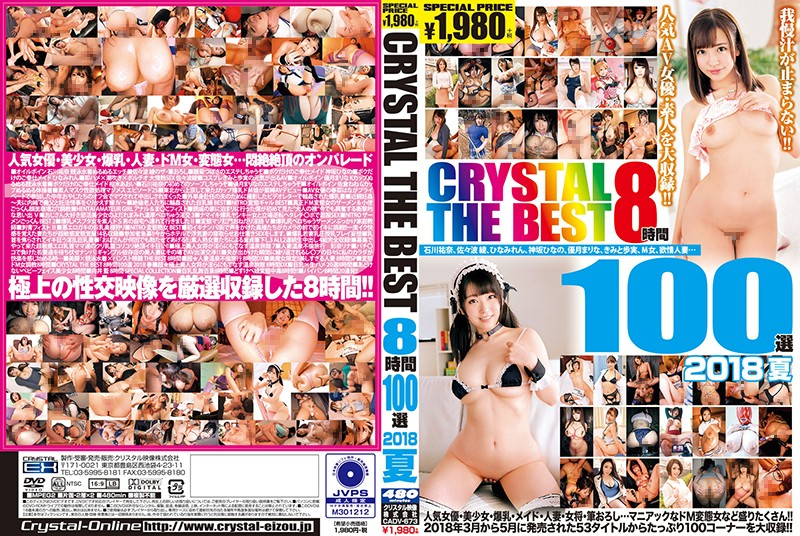 CADV-673 Crystal's Best 8 Hours A Selection of 100 Scenes For The Summer of 2018