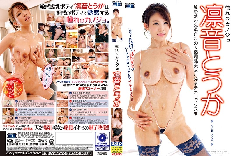 CADV-737  My Favorite Girlfriend Toka Rinne