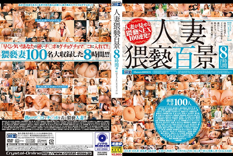 [CADV-744]Married Woman Filthy Shots 8 Hours