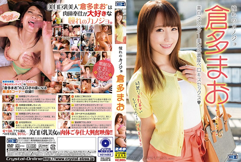 CADV-749  A Lovely Girlfriend Mao Kurata