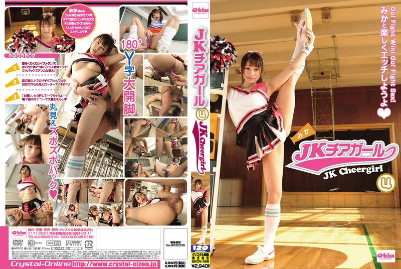 EKDV-168 jav video JK Cheergirl 4