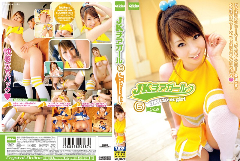 EKDV-187 watch jav free JK Cheergirl 6