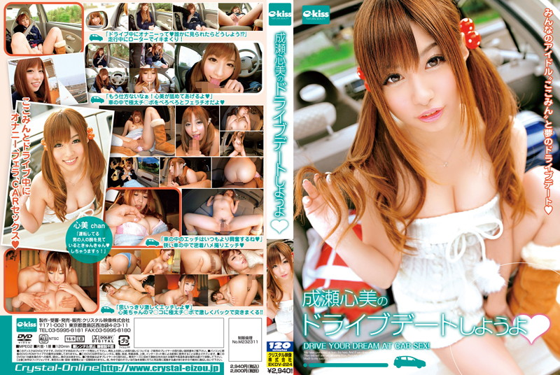EKDV-224 jav free Let's Go Driving with Kokomi Naruse