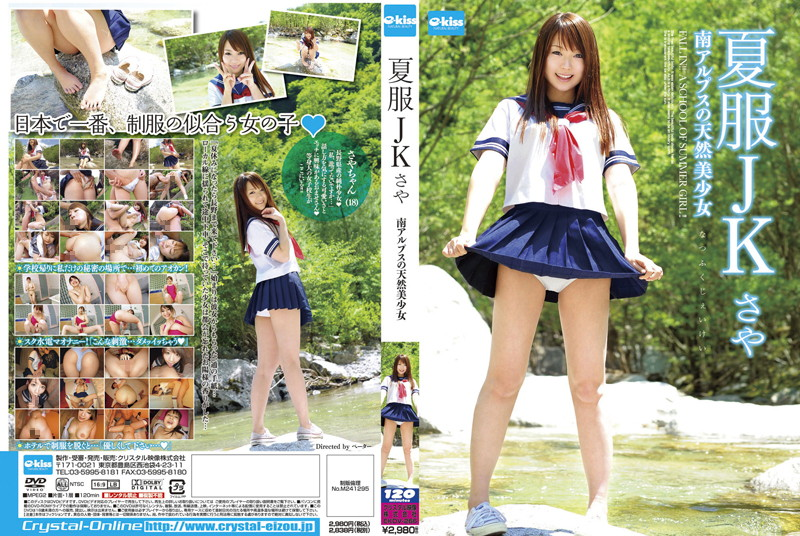 EKDV-266 Highschool Girl Saya In Her Summer Clothes: A Beautiful Natural Airhead Visits The Southern Alps of Japan
