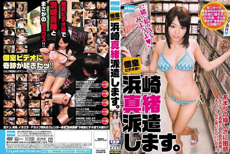Mao Hamasaki Dispatched to Private Room Video Store.
