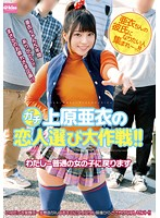 Ai Uehara Goes Looking For A Lover! I... Want To Go Back To Being A Regular Woman Download