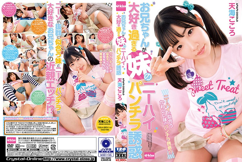 EKDV-537 A Little Sister Who Loves Her Big Brother Too Much Is Luring Him To Knee-High Socks Panty Shot Temptation Kokoro Amami