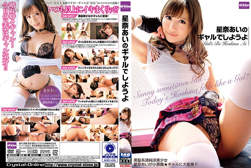 EKDV-543 Fuck Ai Hoshina As A Gal