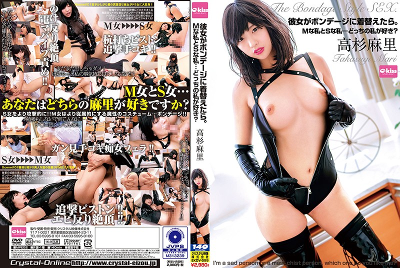 [EKDV-599]If She Changed Into Bondage Gear… Masochist Me and Sadist Me.. Which Do You Like Better? Mari Takasugi