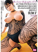 A College Girl With Massive J-Cup Tits And Glasses Gets Embarrassed When We Make Her Wear A Perverted Costume, But She Still Enjoys Getting Fucked And Creampied! - Sachiko Download
