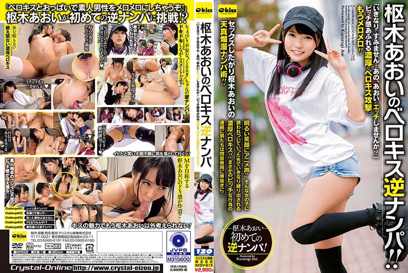 EKDV-615  Aoi Kururugi's Tongue-Kissing Reverse Pick-Up!