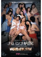 Shameless Hospital. You Can Know Everything By Examining The Pussy 下載