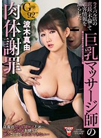 A Big Tits Massage Therapist Committed Adultery With The Manager Of A Rival Salon And Leaked Customer Information, And Now She Has To Make A Body Apology Mayu Namiki Download