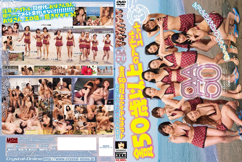 MADM-016 japanese pron An All 50+ Idol Group – OVER 50 – Hot Mature Babes By The Seaside!