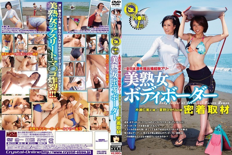 MADM-020 porn movies free Hitomi Katase Hikari Natsuno She's Been To The Japanese National Championships – Total Coverage Of A Top-Ranked Hot Mature Woman