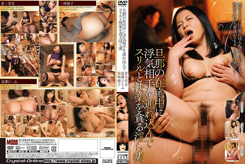 MADM-045 A Horny Wife Who Indulges Herself In The Thrill Of Bringing Her Cheating Partner Into Her Home While Her Husband's There For Some Infidelity Sex