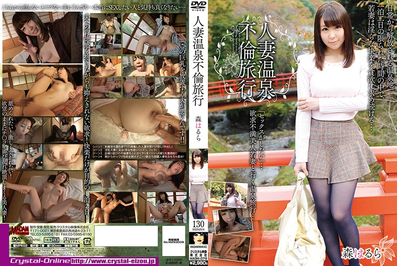 MADM-079 A Married Woman Hot Springs Adultery Trip Harula Mori