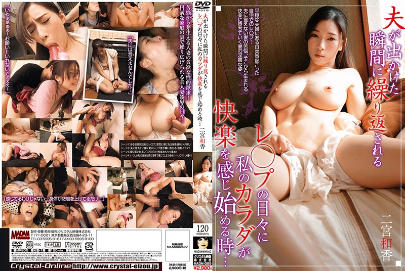 MADM-089 Every Time My Husband Leaves The House, I Get Raped Every Day, And Gradually, As My Body Begins To Feel Orgasmic Pleasure... Waka Ninomiya