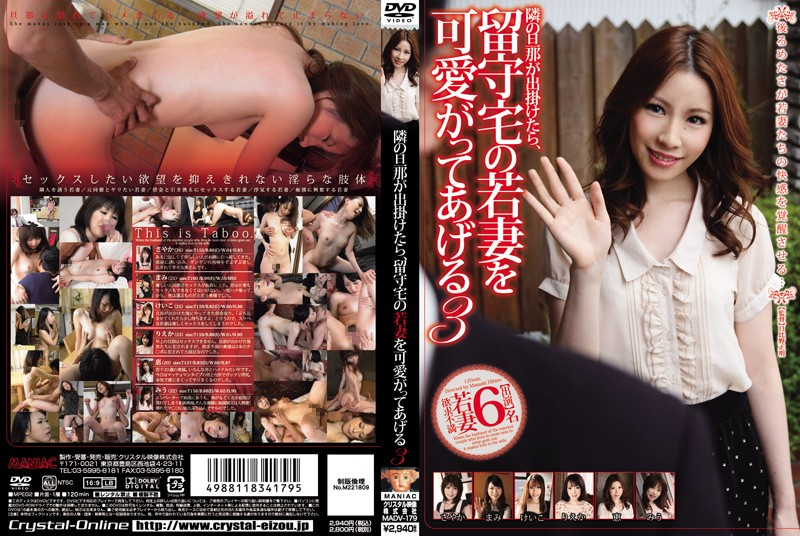 MADV-179 free movies porn While my Neighbor's Husband is Away, I'll Fuck His Cute Wife He Left Alone 3