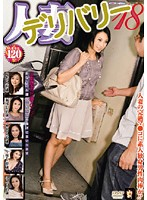 Married Delivery Prostitute 18 下載