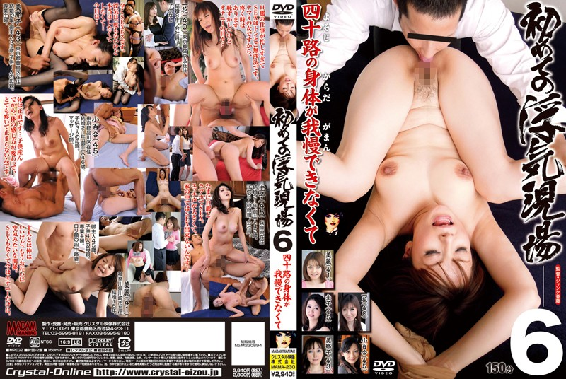 (49mama00230)[MAMA-230] My First Affair 6 Download