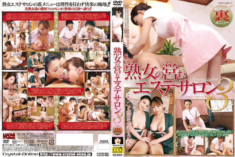 MAMA-250 japanese hd porn Mature Woman's Massage Salon 3 Secret Menu That Exists For Sure