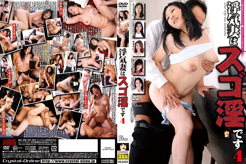 MAMA-256 japaness porn Cheating Wives Are Amazing 4
