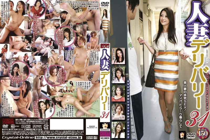 MAMA-313 Married Delivery Prostitute 31