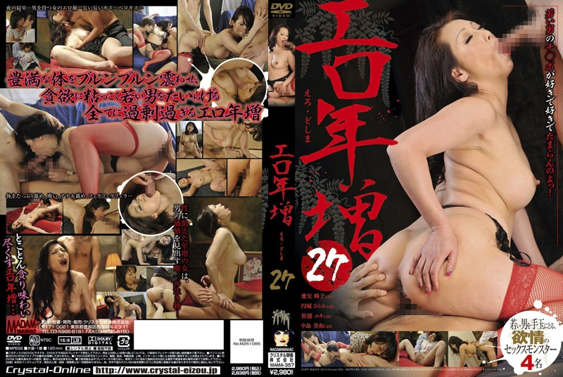MAMA-357 Erotic Mature Woman 27