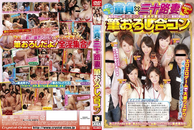 MAMA-372 jav movies Cherry Boy Losing His Virginity at a Social Mixer with a Woman in her Thirties