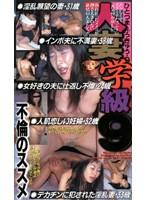 Married Woman Class 9 We Recommend Adultery 下載