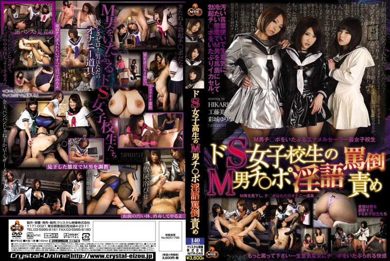 NITR-048 Super Sadist Schoolgirl and Masochist Guy's Cock have a Dirty Talk. Abuse and Blame