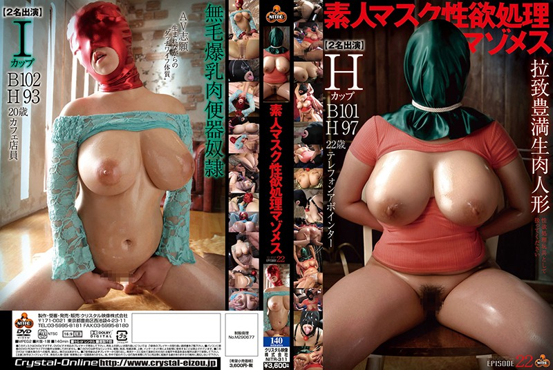 NITR-311 Amateur Masks Lust 22
